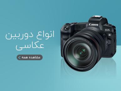 خرید انواع دوربین عکاسی با قیمت مناسب در یزد کمرا
