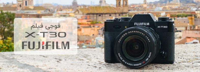 مشخصات و خرید دوربین عکاسی فوجی فیلم fujifilm x-t30 یزد کمرا