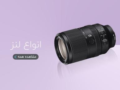 مشخصات و خرید انواع لنز دوربین ارزان در یزد کمرا