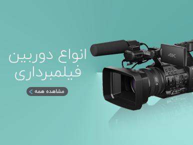 مشخصات و خرید انواع دوربین فیلم برداری در یزد کمرا
