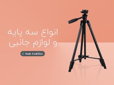 قیمت و خرید انواع سه پایه دوربین و لوازم در یزد کمرا