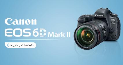 مشخصات فنی، قیمت و خرید دوربین دیجیتال کانن canon eos 6d markii - یزد کمرا
