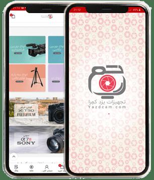 دریافت اپلیکیشن فروشگاهی یزد کمرا - خرید انواع دوربین و لوازم جانبی ارزان