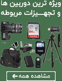 خرید، قیمت و مشخصات بهترین دوربین ها و لوازم جانبی مربوطه در فروشگاه یزد کمرا