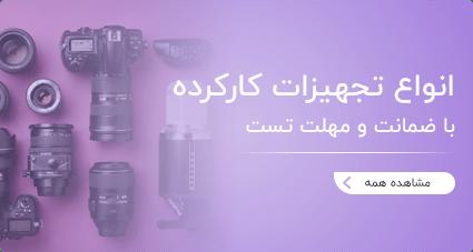 خرید و قیمت انواع دوربین عکاسی دست دوم و لوازم جانبی در یزد و کشور - یزد کمرا